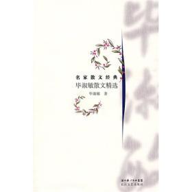 【正版书籍】名家散文经典:毕淑敏散文精选