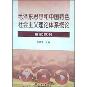 【二手包邮】毛泽东思想和中国特色社会主义理论体系概论(辅助教
