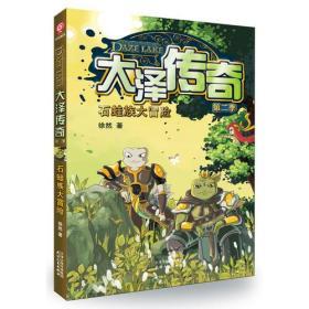 大泽传奇(第二季):石蛙族大冒险