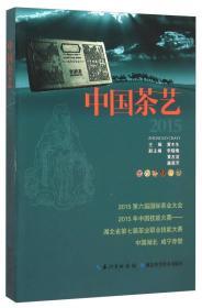 中国茶艺(2015) 9787535261847