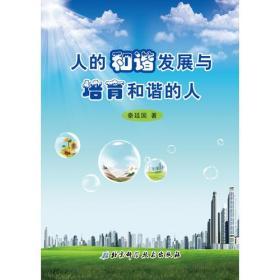 人的和谐发展与培育和谐的人 专著 秦廷国著 ren de he xie fa zhan yu pei yu he xie d