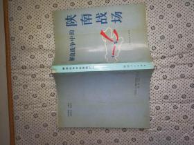 解放战争中的陕南战场