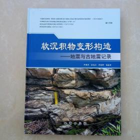 软沉积物变形构造:地震与古地震记录