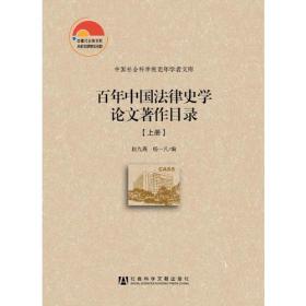 现货-百年中国法律史学论文著作目录(上、下)