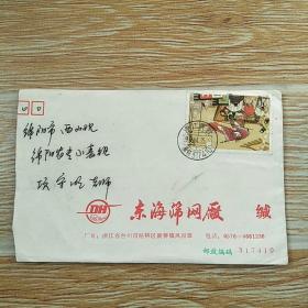 实寄封 邮戳浙江黄岩