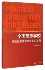 全国高等学校英语应用能力考试复习指南