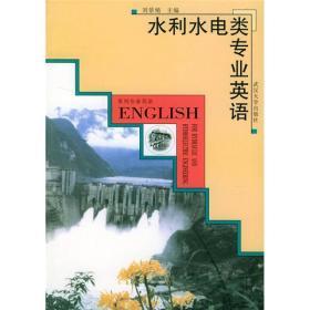 水利水电类专业英语