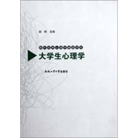 现代应用心理学精品系列:大学生心理学