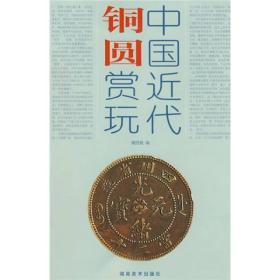 中国近代铜圆赏玩