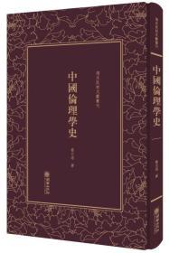 清末民初文献丛刊:中国伦理学史9787505440814(X2602)