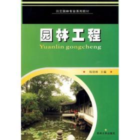 园艺园林专业系列教材:园林工程
