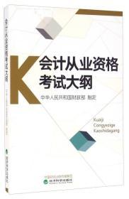 会计从业资格考试大纲(2017年)