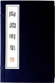 陶渊明集(线装共2册)