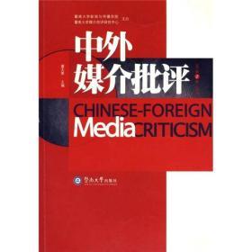【二手包邮】中外媒介批评(2008年总第1辑) 董天策 暨南大学出版