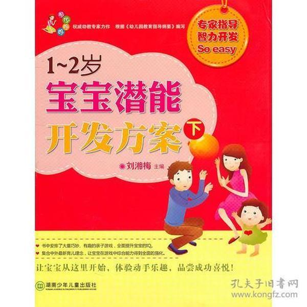 现代妈妈:1-2岁宝宝潜能开发方案(下)