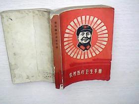 农村医疗卫生手册(有毛像林提)