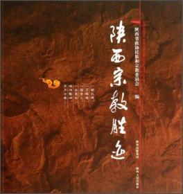 陕西宗教胜迹