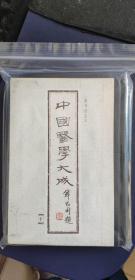原版旧书《脉经》《玉函经》《重订太素脉秘诀》《脉语》——中国医学大成第十册