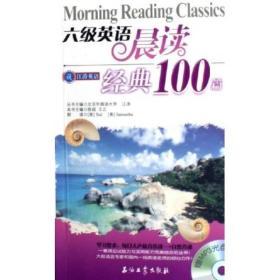 正版 六级英语晨读经典100篇 陈超 王正 石油工业出版社