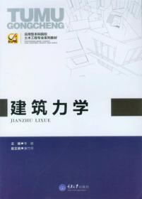 正版 建筑力学 李鹏 重庆大学出版社 9787562482932ai2