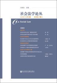 社会法学论丛(2013年卷 总第2卷)