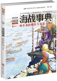 ML海战事典003:地中海的舰队与帝国