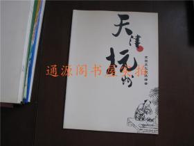天津杭州 烹饪文化交流峰会(没有印章字迹勾划)