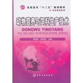 动物营养与饲料生产技术陈翠玲