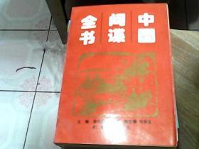 中国间谍全书  上下册