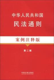 法律法规案例注释版系列(8):中华人民共和国民法通则(案例注释版)(第2版)