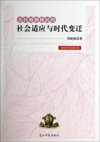 高校学术经典文库:农村婚姻移民的社会适应与时代变迁