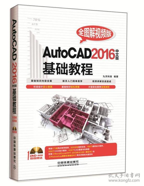 AutoCAD 2016中文版基础教程(全图解视频版)(附光盘)