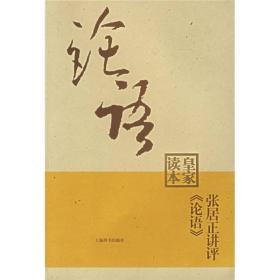 张居正讲评《论语》皇家读本
