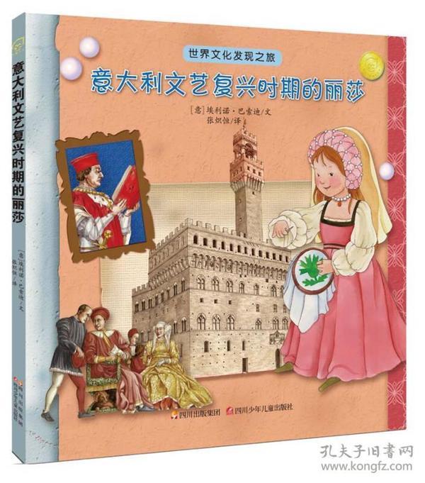世界文化发现之旅:意大利文艺复兴时期的丽莎