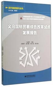 现代商贸研究丛书:义乌国际贸易综合改革试点发展报告
