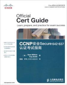 Cisco职业认证培训系列:CCNP安全Secure 642-637认证考试指南