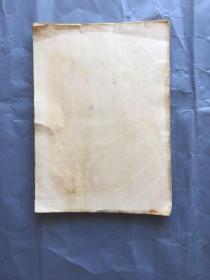 沈尹默 信札 手抄本 一本24页 尺寸32X24 品相如图 避免争议