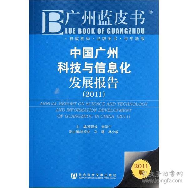 中国广州科技与信息化发展报告:2011