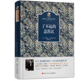 名家名译 金熊猫世界文学经典:了不起的盖茨比
