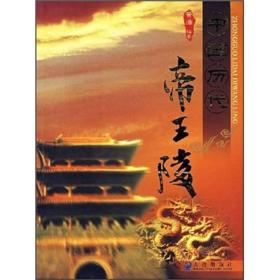 中国历代帝王陵