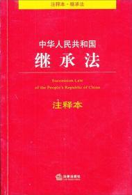 中华人民共和国继承法(注释本)