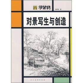 学艺坊 :张平生书法作品选9787102042077人民美术
