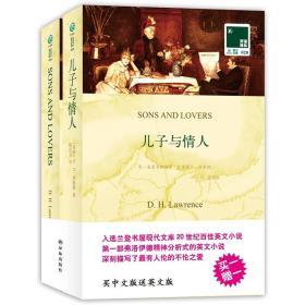 双语译林:儿子与情人  入选兰登书屋现代文库20世纪百佳英文小说,是第一部弗洛伊德精神分析式的英文小说,深刻描写了最有人伦的不伦之爱。