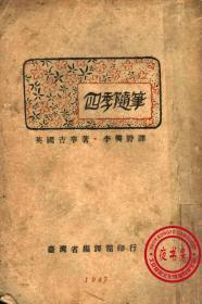 四季随笔-1947年版-(复印本)-名著译丛