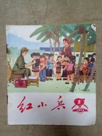 红小兵 (1973年第2期 广东版)