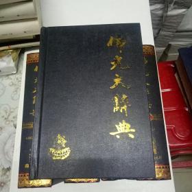 佛光大辞典(全八册)(缺2,3,6)