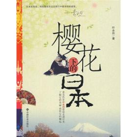 正版 樱花下的日本 叶永烈 中国社会出版社