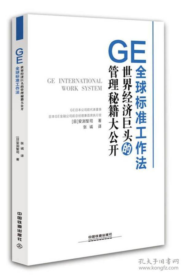 GE全球标准工作法:世界经济巨头的管理秘笈大公开
