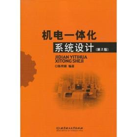机电一体化系统设计(第2版)