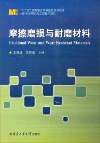 材料科学研究与工程技术系列:摩擦磨损与耐磨材料